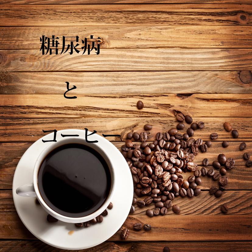 糖尿病にコーヒーは効果有!日常にコーヒーを取り入れよう!